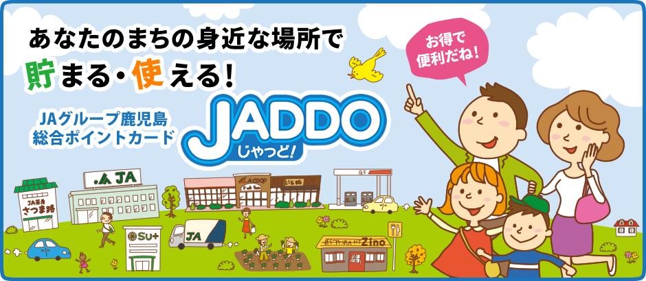 あなたのまちの身近な場所で貯まる・使える!JADDO(じゃっど)ポイントカード