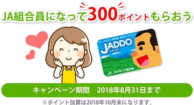 JAの情報誌Agrieで組合員加入キャンペーンを実施中!JA組合員になってJADDOカード300ポイントもらおう!